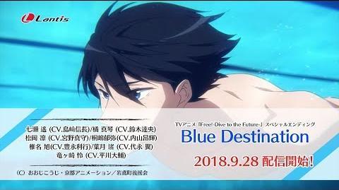 TVアニメ『Free!-Dive to the Future-』スペシャルED「Blue Destination」配信告知SPOT 15秒Ver