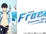 Free!-Timeless Medley- the Bond