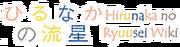 HNR-Wiki-wordmark