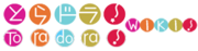 Toradora-Wiki-Wordmark
