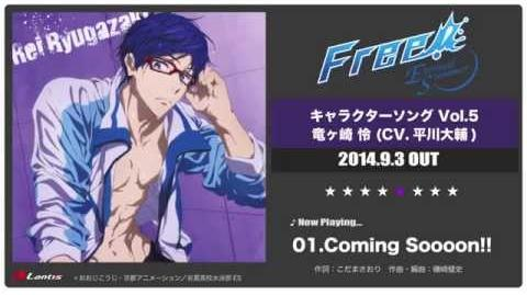 『Free!-Eternal Summer-』キャラクターソング Vol.5 竜ヶ崎 怜 (CV.平川大輔) 試聴動画