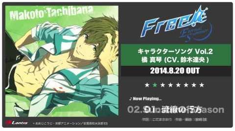 『Free!-Eternal Summer-』キャラクターソング Vol.2 橘 真琴 (CV