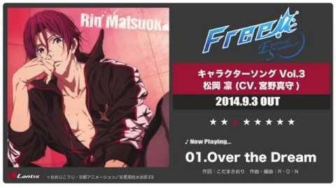 『Free!-Eternal Summer-』キャラクターソング Vol.3 松岡 凛 (CV.宮野真守) 試聴動画