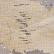 Hazuki eternal vol 1-4