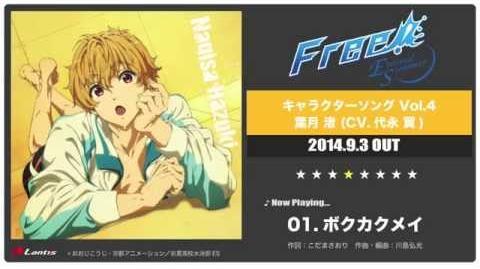 『Free!-Eternal Summer-』キャラクターソング Vol.4 葉月 渚 (CV