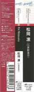 Rin saison 2 Vol-5