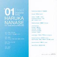 Haruka 5