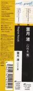 Hazuki Eternal vol 1-2