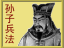 B.sun tzus war academy