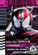 Kamen ride drive by mastvid-d8o1a5g