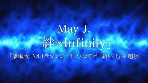 May J. 絆∞Infinity Short Ver. 『劇場版 ウルトラマンジード つなぐぜ! 願い!!』主題歌