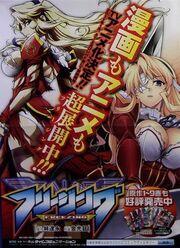 Freezing-manga-j-poster