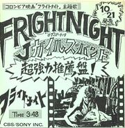J Geils Band Fright Night 1985 White Label Japanese Promo