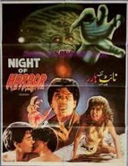 Fright Night of Horror Pakistani Poster