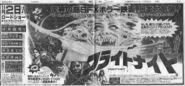 Fright Night 1985 Japanese Newspaper Ad