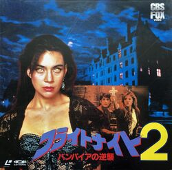 Fright Night Part 2 Japanese Laserdisc Front