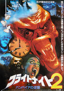 Fright Night Part 2 Alternate Japanese Poster 1
