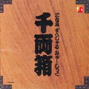 Konami Special Music - Senryoubako