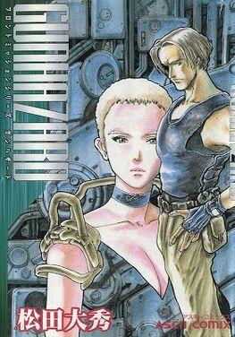 FM GH manga