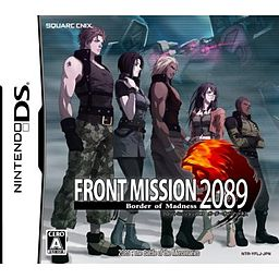File:256px-FrontMission2089BorderOfMadness CoverArt.jpg