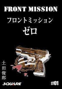 Front-mission-zero-manga
