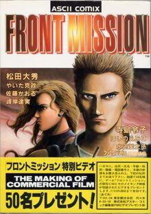 FM Manga