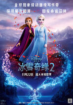 Frozen two ver21 xlg