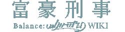 Fugou Keiji Balance: Unlimited Wiki
