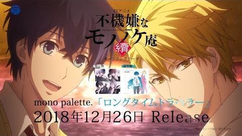 Mono palette.「ロングタイムトラベラー」(TVアニメ「不機嫌なモノノケ庵 續」オープニングテーマ)