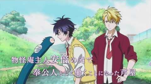 TVアニメ『不機嫌なモノノケ庵』PV第2弾