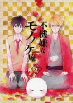 The Morose Mononokean Vol. 6