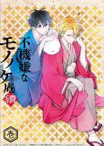 Fukigen na Mononokean Tsuzuki Vol. 1