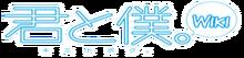 Kimi to Boku Logo