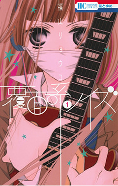 Fukumenkei Noise Vol.1