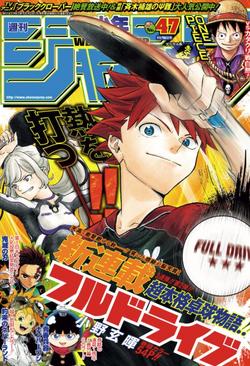 Full Drive Shonen Jump No 47 2017