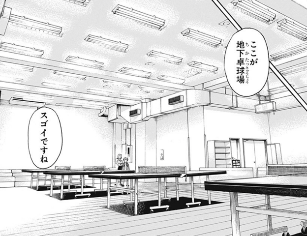 File:Underground Table Tennis Room.png