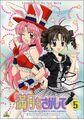 Japanese - Full Moon DVD vol. 5.jpg