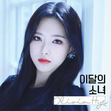 Olivia Hye single digital cover art