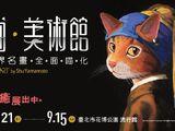 貓•美術館