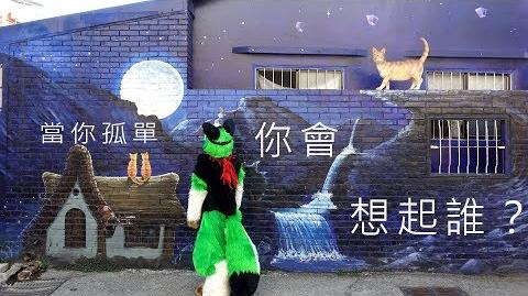 Furry 當你孤單,你會想起誰?(When you're LONELY, Would you think of ME ?)