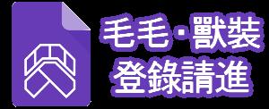 表單logo