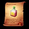 File:38-anti-plague-potion-recipe.png