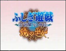 Kagami no miko official logo