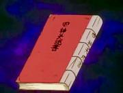 Book of the Four Gods