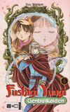 Genbu kaiden volume 4