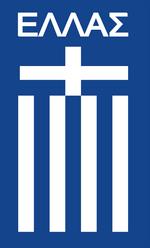 Seleção Grega de Futebol