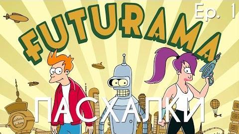 Пасхалки в Futurama Ep. 1 Easter Eggs