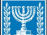 Israel (Battle of Three Powers)