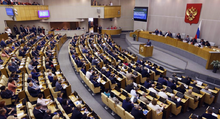 Госдума заседание