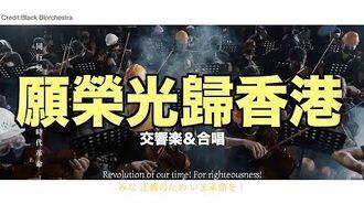 《Glory to Hong Kong》